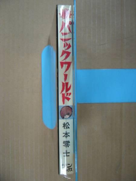 2松本零士 『パニックワールド』  朝日ソノラマ サンコミックス 古本・絶版_画像3
