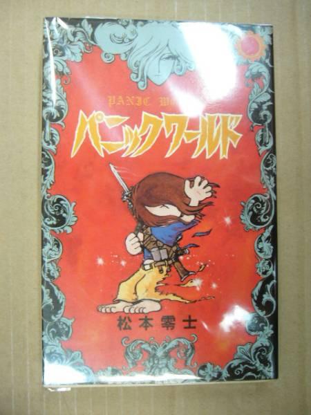 2松本零士 『パニックワールド』  朝日ソノラマ サンコミックス 古本・絶版_画像1
