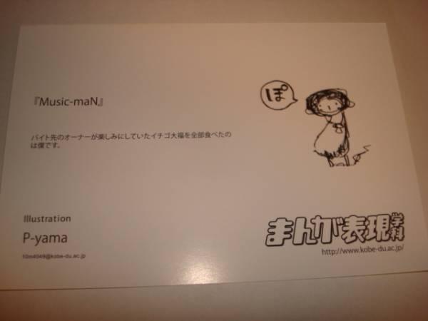 まんが表現学科イラストカード Music-maN P-yama ACE2013_画像3