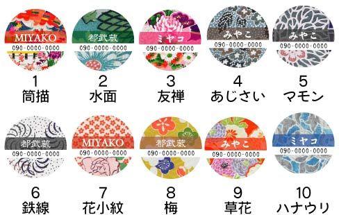 漢字OKのネームプレート 和風柄の迷子札 両面名いれ込み3_表は和柄のいずれか