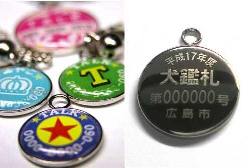漢字OKのネームプレート 和風柄の迷子札 両面名いれ込み3_別デザインの出来上がりイメージ