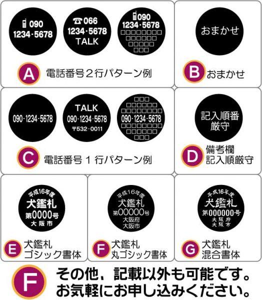 漢字OKのネームプレート 和風柄の迷子札 両面名いれ込み3_裏の文字配置例