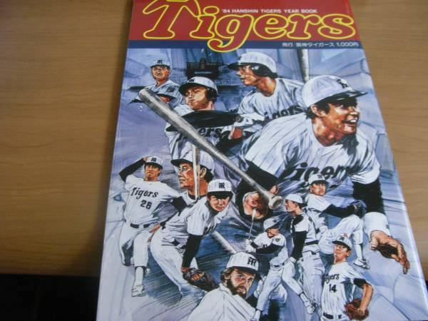 阪神タイガース '84イヤーブック ●ファンブック_画像1
