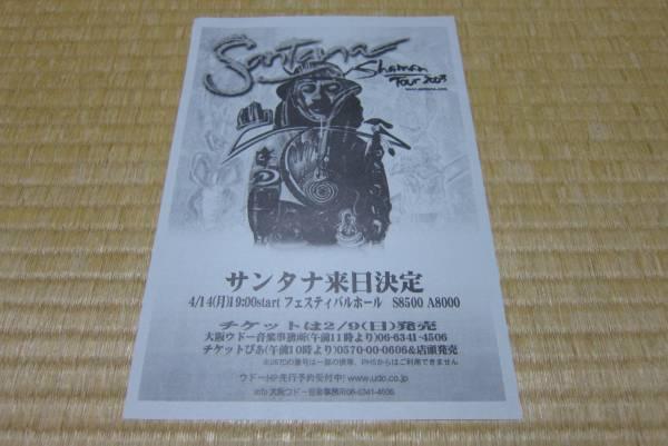 サンタナ santana 2003 来日 告知 チラシ 大阪 shaman tour ライブ