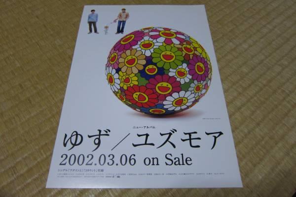 ゆず ユズモア cd 発売 告知 チラシ アルバム 2002