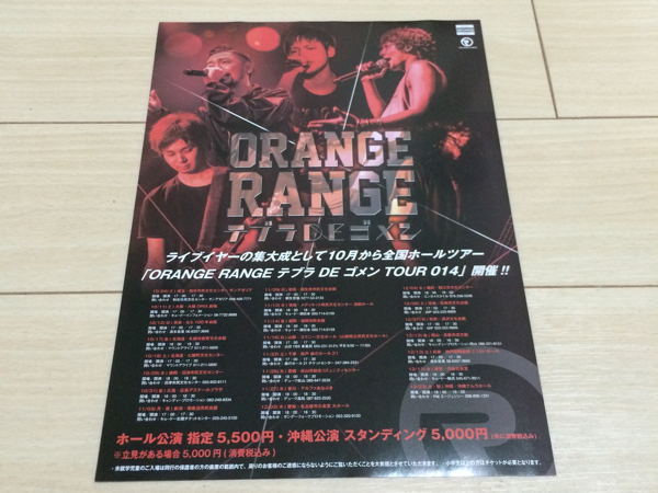 オレンジ・レンジ orange range ライブ告知チラシ 2014