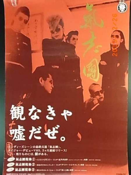 ★ PR ポスター 氣志團 (J-POP ポップ ロック バンク)