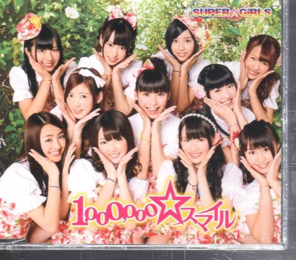 15643《CD》SUPER☆GiRLS/1,000,000☆スマイル