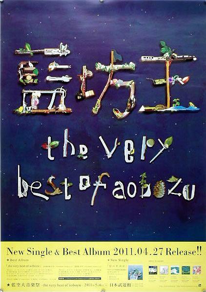 藍坊主 aobozu B2ポスター (1A11010)