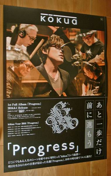 Progress kokua  スガシカオ 未使用告知ポスター