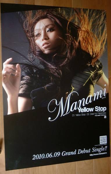 Manami/YELLOW STOP 未使用告知ポスター