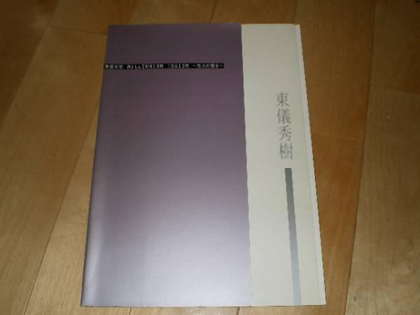 東儀秀樹/パンフレット/悠久の響き