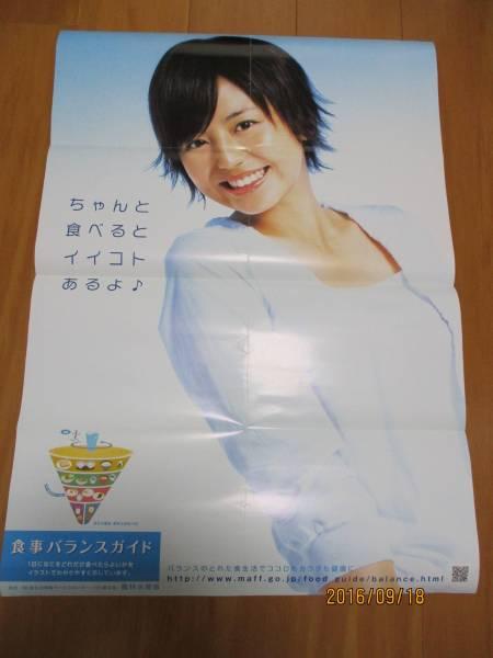 長澤まさみ B2ポスター 希少品