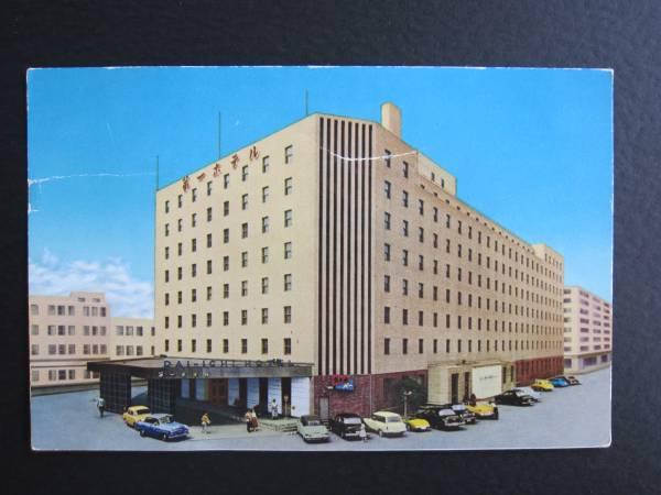 第一ホテル■新橋■1966年■USED絵葉書■昭和_画像1