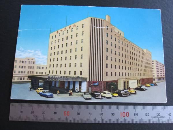 第一ホテル■新橋■1966年■USED絵葉書■昭和_画像3