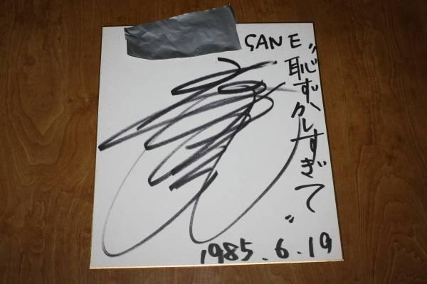 南野陽子さんの直筆サイン色紙(宛名入り) グッズの画像