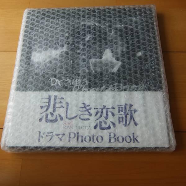 新品未開封DVD付き【悲しき恋歌 ドラマPhoto Book】クォンサンウ ライブグッズの画像