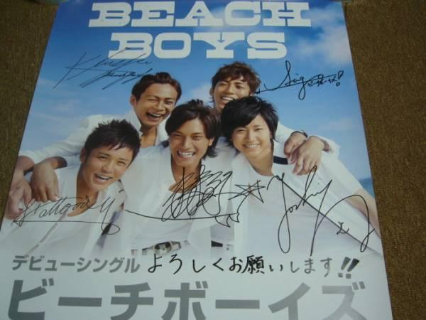 B2大 ポスター 直筆サイン ビーチボーイズ Beach Boys