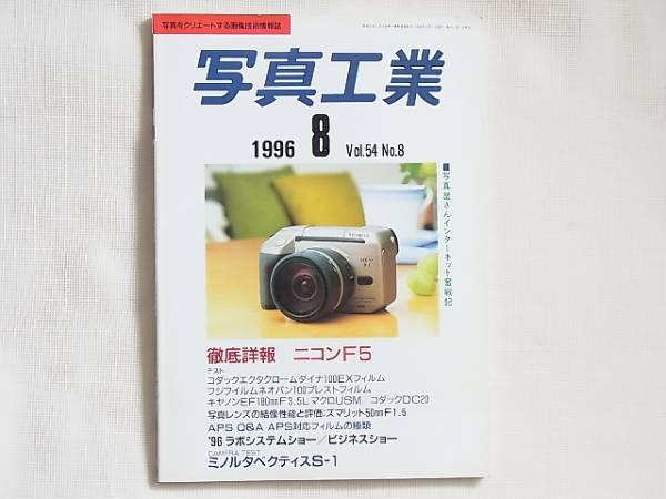 写真工業 1996年8月号 徹底詳報 ニコンF5 写真レンズ結像性能と評価:ズマリット50㎜F1.5 キャノンEF180㎜f3.5L マクロUSM_画像1