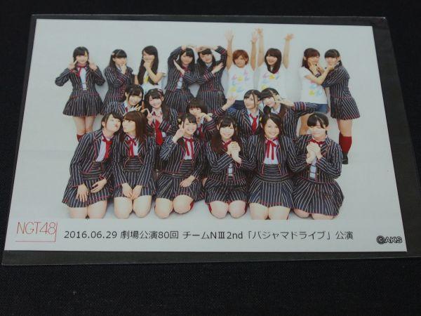 NGT48★パジャマドライブ公演★NGT劇場★80回★生写真