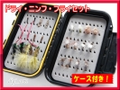 【新品】完成品 フライ ドライ ニンフ 24個+ボックス セット