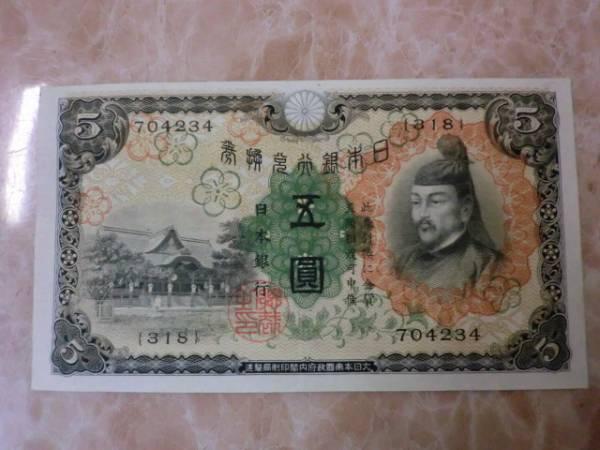 ★ 兌換券5円 1次5円 上美品 ★ No.320_画像1