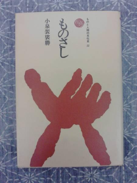ものさし 小泉袈裟勝 ものと人間の文化史22 法政大学出版局_画像1