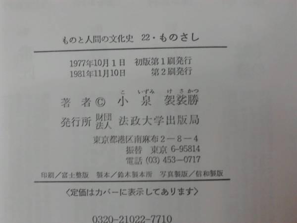 ものさし 小泉袈裟勝 ものと人間の文化史22 法政大学出版局_画像3