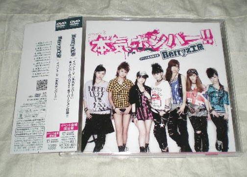 【即決】イベントV「Berryz工房/本気ボンバー!!」会場限定DVD