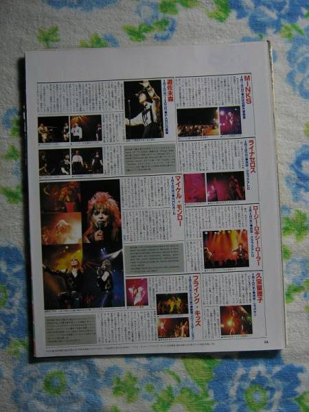 '89【LIVEルポ】遊佐未森 マイケルモンロー フライングキッズ ♯