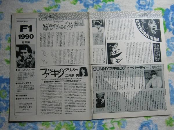'91【連載 さねよしいさ子 二井原実 加藤ひさし 餃子大王】♯
