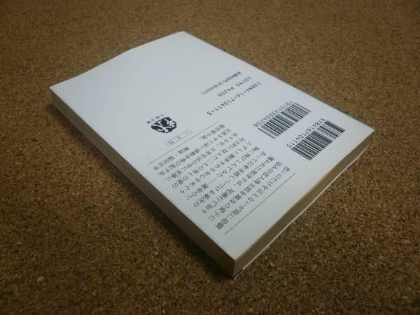■送料無料■白い炎■文庫版■井上靖■