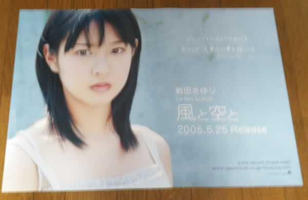岩田さゆり / 風と空と ポスター