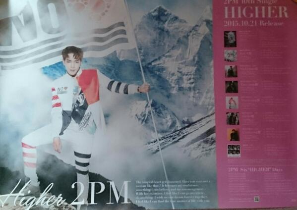 2PM JUN.K HIGHER B3 ポスター 未使用 即決 ジュンケイ 新品