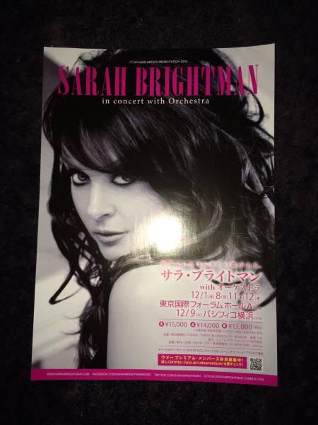 コンサートチラシ★サラ・ブライトマン