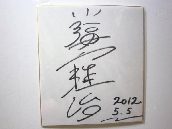 1800 サイン 色紙 ものまね芸人 小福山雅治 ライブグッズの画像