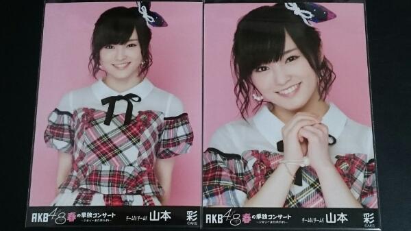 AKB48 春の単独コンサート SSA 生写真 山本彩2種セミコンプNMB48 ライブ・総選挙グッズの画像