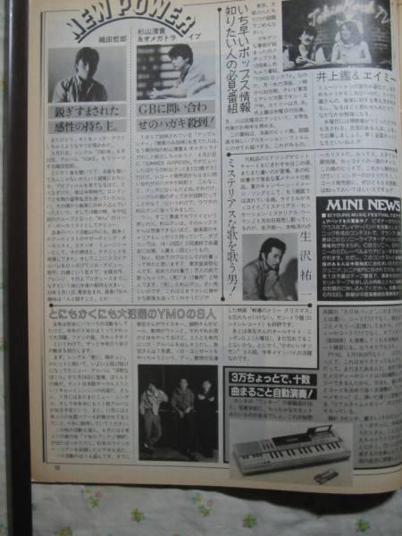 '83【大活躍のYMOの3人 /デビュー直後の 杉山清貴 23歳 】♯