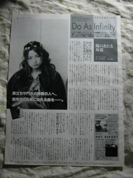 '02【陽のあたる坂道について】 伴都美子 do as infinity ♯