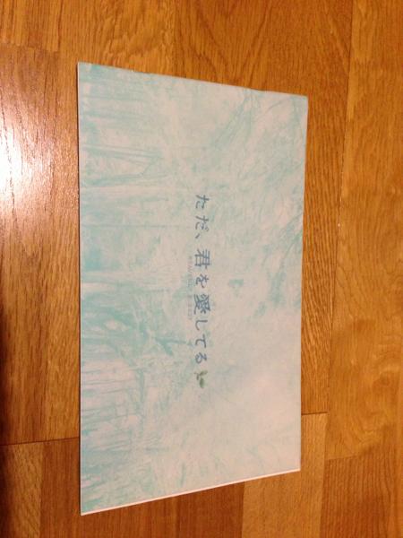 ◆ただ、君を愛してる パンフ◆宮崎あおい・玉木宏◆ グッズの画像