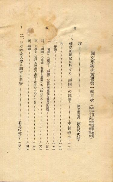 昭和18年発行◇国文学研究叢書第一輯◇日本女子大学校国文学部