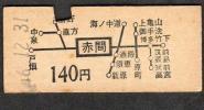 地図式乗車券(赤間駅)140円