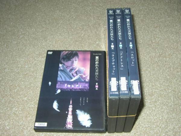 '翼の折れた天使たち、全4巻'上戸彩上野樹里 グッズの画像
