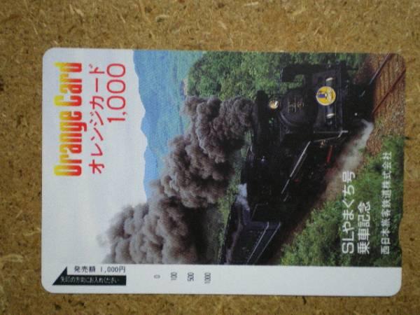 tetu・SL やまぐち号乗車記念 JR西日本 オレンジカード_画像1