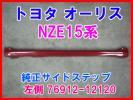 オーリスNZE15系 純正サイドステップ 左側 76912-12120