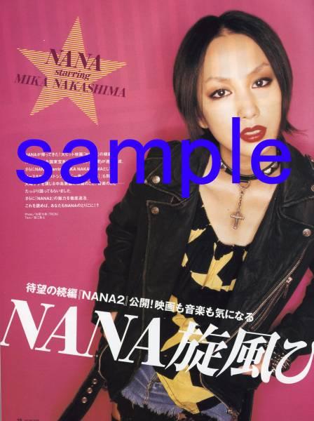 p11◆oricon style 2006.12.4号 切り抜き 中島美嘉 NANA2