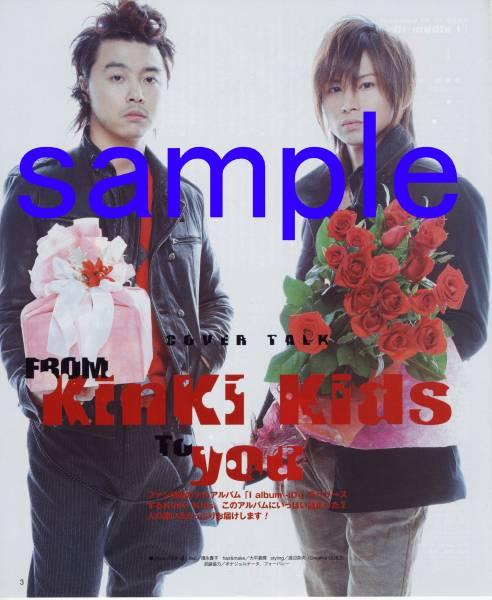 ◆TV LIFE 2006.12.22号 切り抜き KinKi Kids