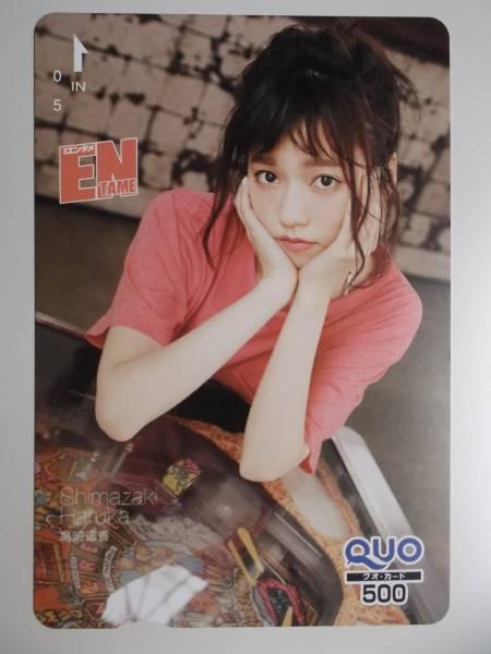 【島崎遥香】QUOカード/クオカード500円 AKB48 ライブ・総選挙グッズの画像
