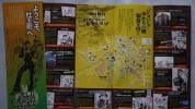 杜の都仙台公式ジョジョ ガイドマップ★ジョジョの奇妙な冒険 杜王町★限定品★切手可 非売品