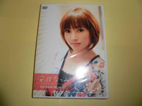 安倍なつみDVD【DVD MAGAZINE VOL.12】新品未開封■会場限定
